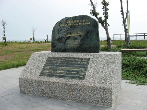 The Taiwan Hellships memorial - in honour and remembrance of all those who suffered on the hellships in Taiwn waters